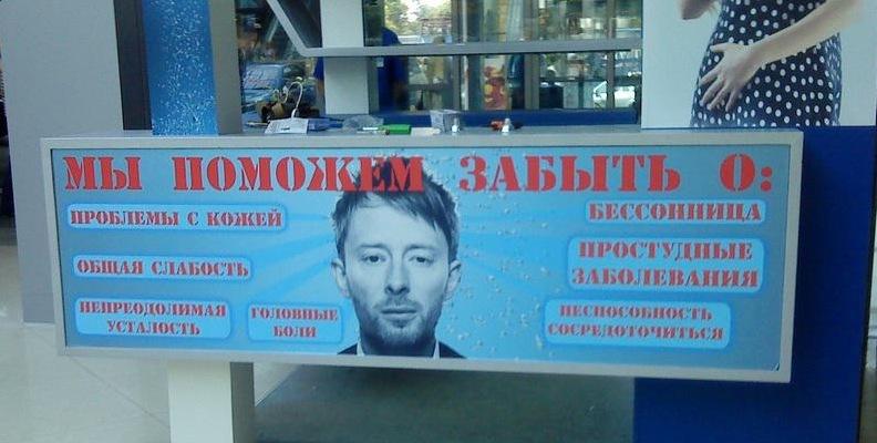 Vermutlich weiß Thom Yorke nichts von seinem Glück, aber er wirbt in Russland gegen Schlaflosigkeit, Kopfschmerzen und ande