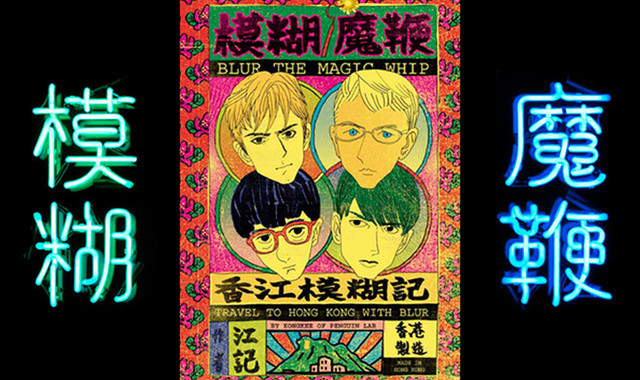 "So sieht er aus, der Blur-Comic ""Travel To Hong Kong With Blur"""