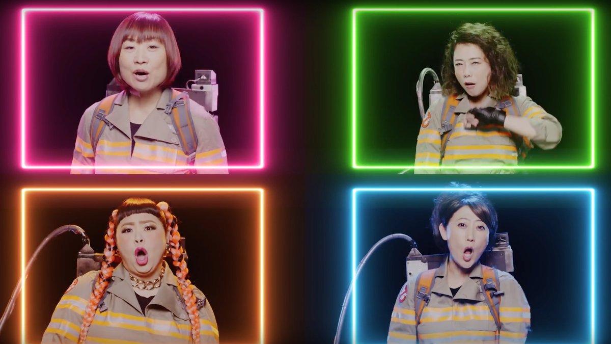 Die vier japanischen Komikerinnen treten in voller Montur auf, inklusive Proton Packs und PKE-Messgerät